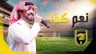 تحميل و مشاهدة نعم كذا فهد الكبيسي اغنية نادي الاتحاد السعودي 2017 MP3