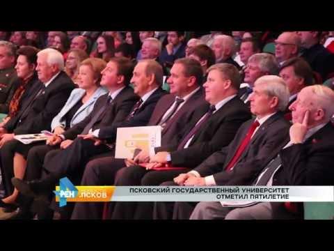 Новости Псков 17.10.2016 # Псковский Государственный Университет отметил пятилетие