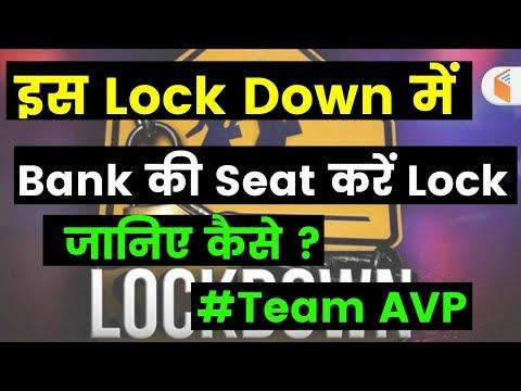 Lockdown  Bank  Seat  Lock |   ? #Team AVP