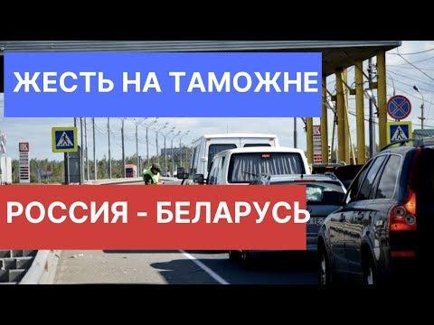 В Белоруссию на машине I Какие документы проверят? с детьми