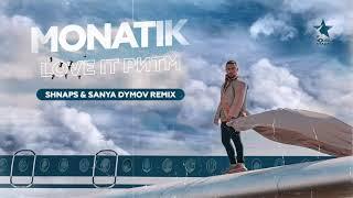 MONATIK   LOVE IT ритм (Shnaps & Sanya Dymov Remix)