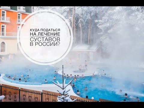 Где в России хорошо лечат суставы и позвоночник