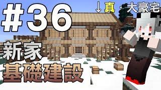 【Minecraft】紅月的生存日記 #36 大豪宅