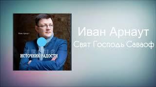 Христианская Музыка || Иван Арнаут - Свят Господь Саваоф || Христианские песни