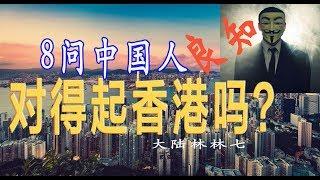 8问中国,你对得起香港吗?