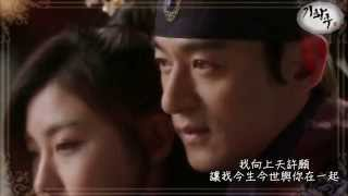 [MV]奇皇后EmpressKi奇王WangNyang-一念執著