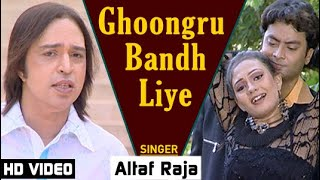 Ghoongru Bandh Liye -HD VIDEO | Altaf Raja | Dil Ke Tukde Hazaar Huye | Superhit Hindi Romantic Song
