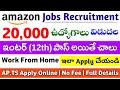 Amazon లో 20,000 పోస్టులకు నోటిఫికేషన్ || How To Apply Amazon Jobs || Work From Home || Job Search