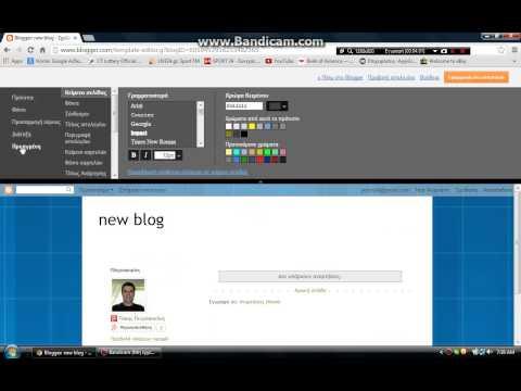 Πως θα φτιάξω blog; Βήμα βήμα δημιουργήστε το δικό σας blog εύκολα και απλά