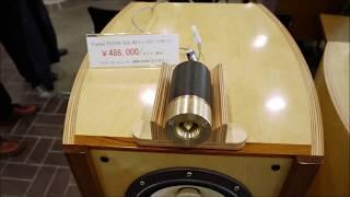 0062018年10月7日真空管オーディオフェア山越木工房に小澤先生が登場