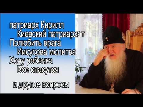 Православие 🔴 патриарх Кирилл, Киевский патриархат, Полюбить врага, Иисусова молитва, Хочу ребенка