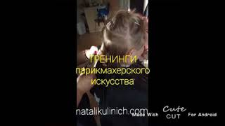 ОБУЧЕНИЕ парикмахеров. ТРЕНИНГИ в ТЕХНИКЕ и СТИЛЕ NOVIALE , Тула - Харьков
