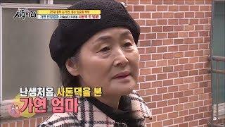 김가연 친정엄마, 사돈댁 첫 방문기! [사돈끼리 4회 다시보기]