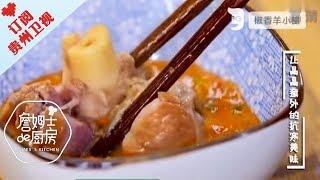詹姆士的厨房20191119:椒香羊小腿 韩风意大利方饺