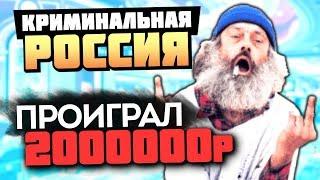 ПРОИГРАЛ БОМЖУ 2.000.000Р В КАЗИНО АРЗАМАСА! - GTA: КРИМИНАЛЬНАЯ РОССИЯ ( RADMIR RP )