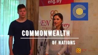 Commonwealth of Nations (Содружесто наций)