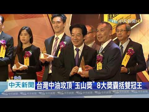 台灣中油獲頒「傑出企業」與「最佳產品」全國首獎雙冠王(中天新聞20201011)