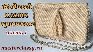 Сrochet clutch purse tutorial diy. Как связать модный клатч крючком: видео урок. Часть 1