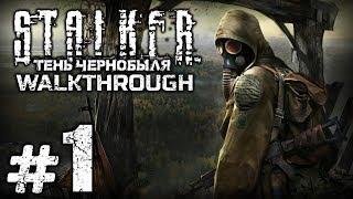 Прохождение S.T.A.L.K.E.R.: Тень Чернобыля — Часть #1: KILL THE STRELOK!