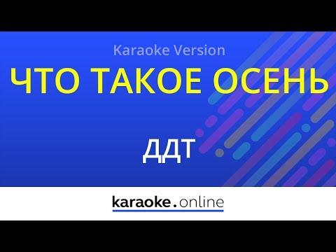Что такое осень - ДДТ (Karaoke version)