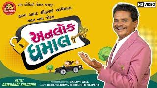 Unlock Dhamal   Dhirubhai Sarvaiya   New Gujarati Comedy 2020   અનલોક ધમાલ    Ram Audio Jokes