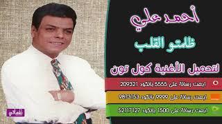 احمد علي ظلمتو القلب تحميل MP3