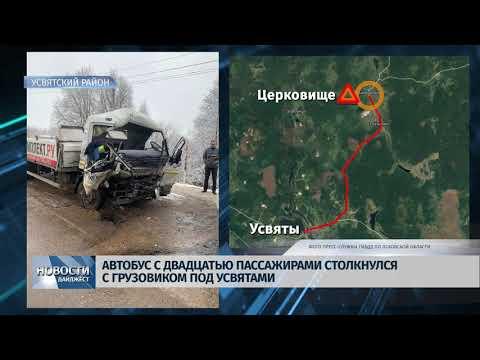 Новости Псков 28.01.2020 / Под Усвятами автобус столкнулся с грузовиком