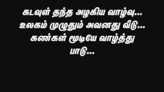 Kadavul Thantha Azhagiya Vazhvu With Lyrics