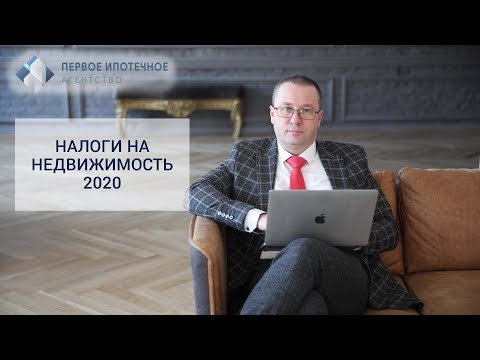 Вадим Баранча: НАЛОГИ НА НЕДВИЖИМОСТЬ 2020