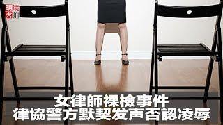 新闻时时报 | 女律师裸检事件:律协警方默契发声否认凌辱(20181013)