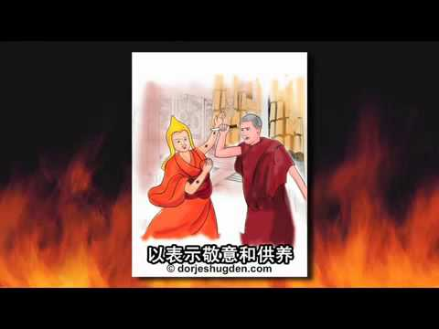 The Illustrated Story of Dorje Shugden