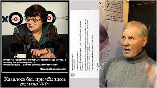 Рыбников Ю.С. Россия для русских, или кто такие придурки?