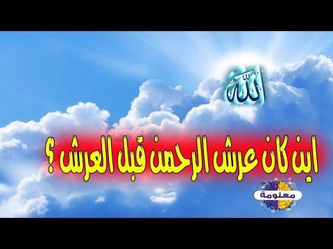 أين كان الله قبل خلق السموات وقبل خلق العرش