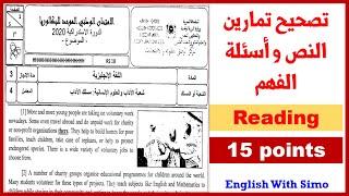 ✅تصحيح الإمتحان الوطني الدورة الإستدراكية 2020 مسلك الآداب (تمارين النص 15 نقطة)