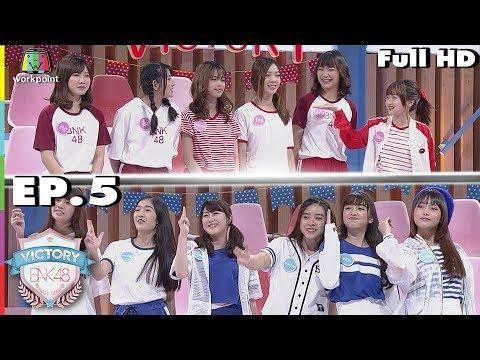 VICTORY BNK48 | EP.5 | 31 ก.ค. 61 Full HD