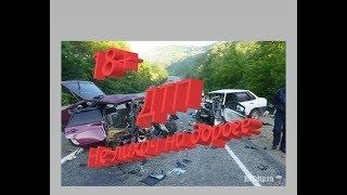 Жесть на дорогах!!! Смертельные аварии!!!