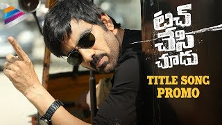 Touch Chesi Chudu Title Song Promo