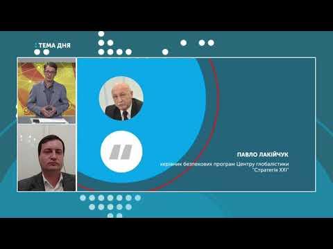 Війькова співпраця України та Великої Британії | Юсов, Лакійчук | Тема дня
