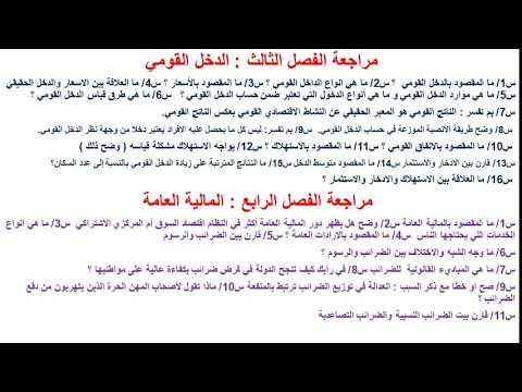 اقتصاد 3 ثانوي ( مراجعة الدخل القومي و المالية العامة ) أ طارق أحمد عبد القادر 08-06-2019