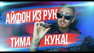 ПОКУПАЮ У ДАУНОВ С АВИТО IPHONE XS  - EVG