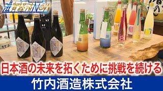 日本酒の未来を拓くために挑戦を続ける『竹内酒造株式会社』【滋賀経済NOW】2021年4月17日放送
