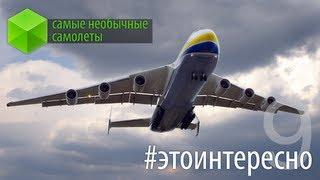 #этоинтересно | Выпуск 9: Самые необычные самолеты