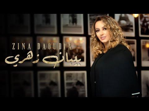 Zina Daoudia - Biban Zahri
