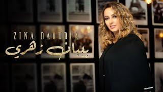 Zina Daoudia - Biban Zahri [Official Music Video] (2020) / زينة داودية - بيبان زهري تحميل MP3