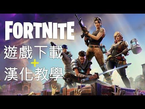 【JP】Fortnite 堡壘之夜(要塞英雄) - 免費遊戲下載 + 中文漢化教學 #麥塊+大逃殺吃雞