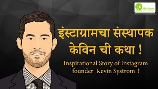 इंस्टाग्रामचा संस्थापक केविन ची कथा ! Inspirational Story of Instagram founder Kevin Systrom !