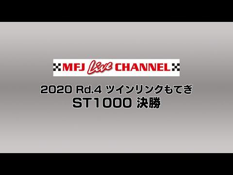 全日本ロードレース第4戦もてぎ ST1000 決勝レースの様子をたっぷり見ることができるライブ配信動画