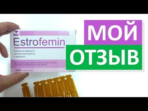 youtube Эстрофемин - средство при климаксе