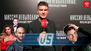 Том Круз против российских звезд! Миссия Невыполнима: Последствия