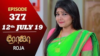 ROJA Serial   Episode 377   12th July 2019   Priyanka   SibbuSuryan   SunTV Serial  Saregama TVShows